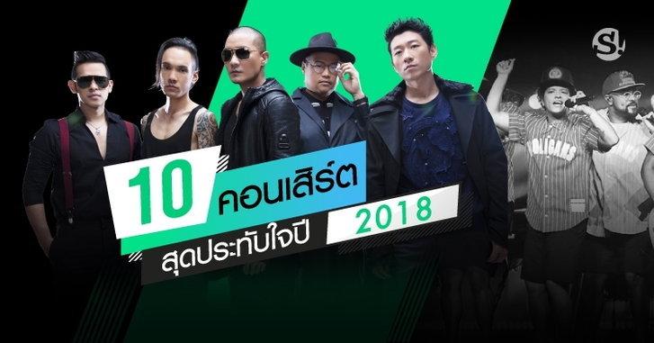 10 คอนเสิร์ตสุดประทับใจแห่งปี 2018