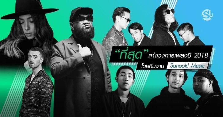 """""""ที่สุด"""" แห่งวงการเพลงประจำปี 2018 โดยทีมงาน Sanook! Music"""