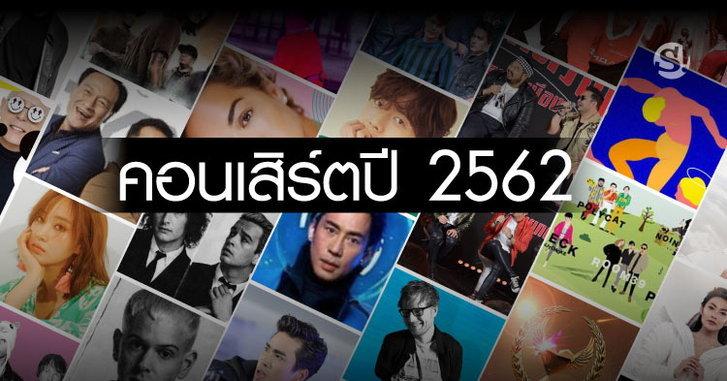 คอนเสิร์ตปี 2562 ทั้งไทย เกาหลี ญี่ปุ่น และต่างชาติที่คุณห้ามพลาด