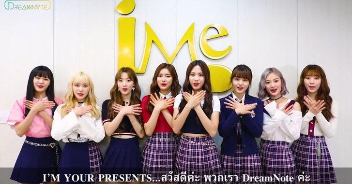 """DreamNote"" เกิร์ลกรุ๊ปน้องใหม่ ""iMeKorea"" ส่งตรงคลิปสุดน่ารักมาอ้อนแฟนๆ ชาวไทย"
