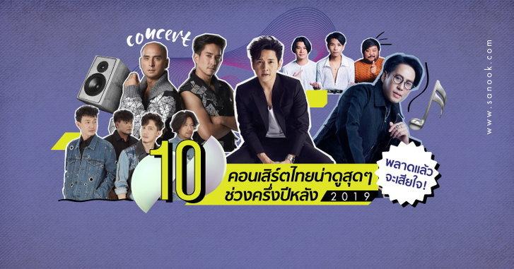 พลาดแล้วจะเสียใจ! 10 คอนเสิร์ตไทยน่าดูสุดๆ ช่วงครึ่งปีหลัง 2019