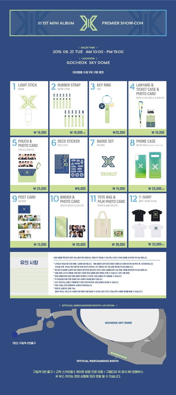 x1-official-merchandise