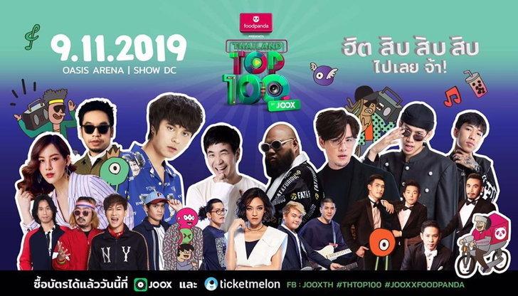 """คอนเสิร์ต """"Thailand Top 100 by JOOX"""" คัมแบ็ก! พร้อมศิลปินฮอตแห่งปี"""