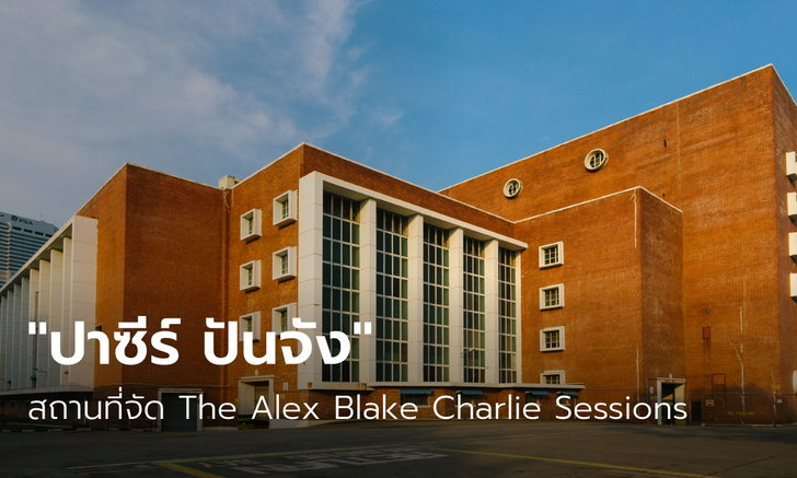 """The Alex Blake Charlie Sessions"" เทศกาลดนตรีพลังหญิง ณ สถานีพลังงานสุดฮิป"
