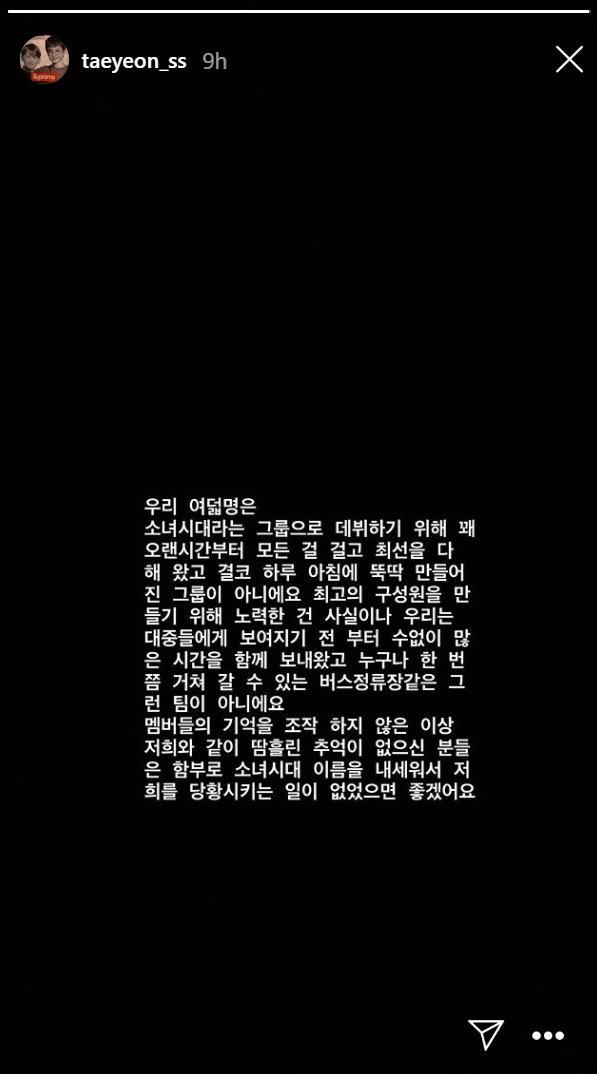 taeyeon-ig-story