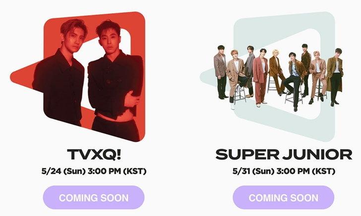TVXQ!, Super Junior จ่อคิวโชว์ Beyond Live คอนเสิร์ตสตรีมมิ่งผ่าน V LIVE