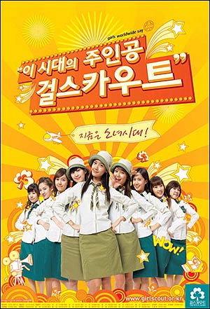 อัพเดตสาวๆ Girls Generation ในชุดเนตรนารีใสปิ๊ง!
