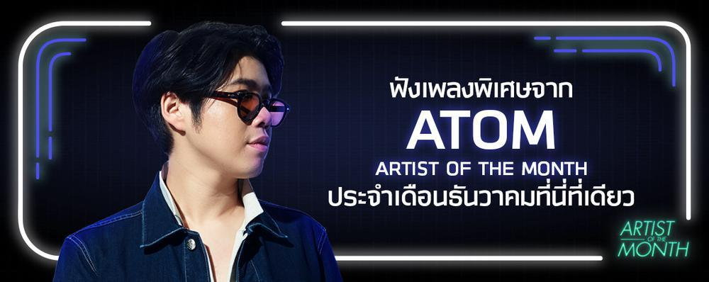 Artist of the Month : ATOM