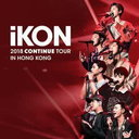 [預習]《iKON 2018 CONTINUE TOUR》香港站