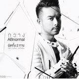 กวาง ABnormal