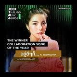 ผู้ชนะ JOOX Thailand Music Awards 2019