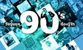 เปิดตำนาน! 20 เพลงฮิตวันวาน ที่วัยรุ่นยุค 90 ต้องรู้จัก