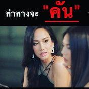 MV แร้ง - ดัง พันกร