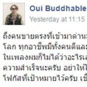 เอ็มวี เพื่อนหายเพราะขายตรง - อุ๋ย Buddhabless
