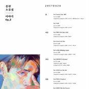 "Jonghyun ""Lonely"""