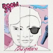 MV เป็นทุกอย่าง - Room39