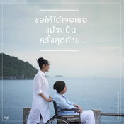 MV โอ้เธอ - สงกรานต์ รังสรรค์
