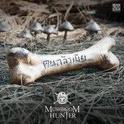 MV คนกลัวเมีย Mushroom Hunter