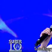 น้อง อ๊ะอาย Super10