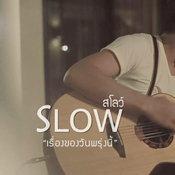 วง Slow X FACTOR
