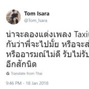 Koisuru Fortune Taxi แท็กซี่เสี่ยงทาย