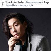 บอย Peacemaker