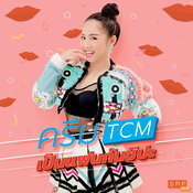 MV เป็นแฟนกันชิปะ - ครีม TCM