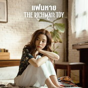 เอ็มวี แฟนหาย - The Richman Toy