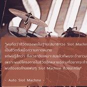 ช็อควงการเพลงร็อค! ออโต้ เศรษฐรัตน์ มือกลอง Slot Machine ตัดสินใจลาออกจากวง