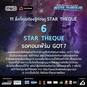 STAR THEQUE GTH คอนเสิร์ต