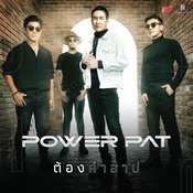 Power Pat