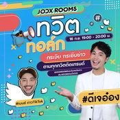 JOOX ROOMS