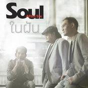 Soul After Six