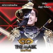 นัททิว หน้ากากนักรบไทย