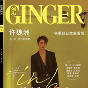 Timmy Xu in GINGER magazine
