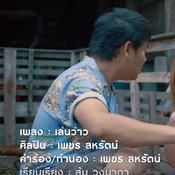 MV เล่นว่าว - เพชร สหรัตน์