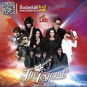 ศิลปินในงาน The Legend Music Festival 2020