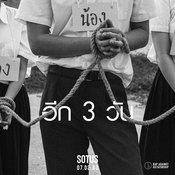 นักแสดงเอ็มวี โซตัส- Rap Against Dictatorship