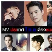 """เก่ง ธชย - คริส พีรวัส นำทีมศิลปินมอบกำลังใจให้ชาวไทยผ่านเพลง """"ประเทศไทยต้องชนะ"""""""