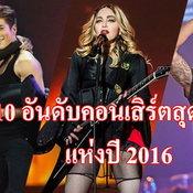 10 อันดับคอนเสิร์ตสุดเจ๋ง! แห่งปี 2016
