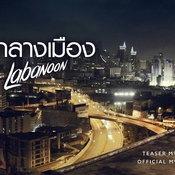 ใจกลางเมือง - ลาบานูน