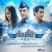 MV ก้อนขี้ฟ้า - เต๋า ภูศิลป์