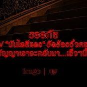 บันไดสีแดง  - ฮิวโก้ จุลจักร