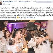 กุ๊บกิ๊บ Greasy Cafe