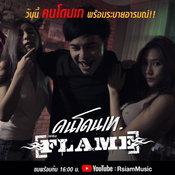 MV คนโดนเท - Flame