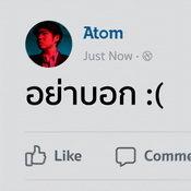 MV อย่าบอก - อะตอม ชนกันต์