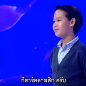 อิมเมจ - น้องกานต์ Super 10