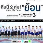 Hormones วัยว้าวุ่น