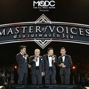 """Master of Voices ตำนานเพลงรัก 3 รุ่น"" อบอวลความสุขจากเพลงลูกกรุงที่คุณหลงรัก"