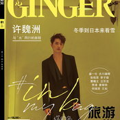 Timmy Xu in GINGER magazine